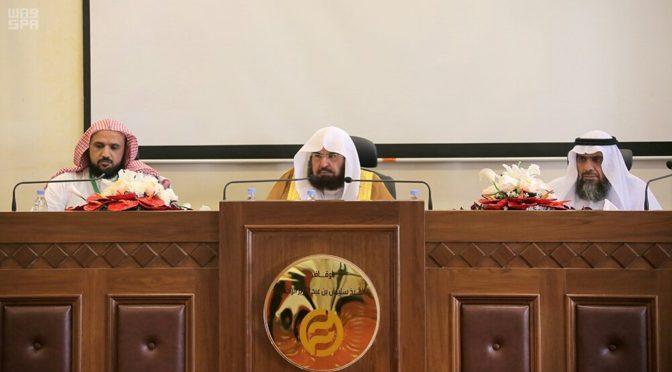 Филиал Министерства по делам Ислама в провинции Благородной Мекки провёл Второй форум проповедников при офисе по содействию призыва