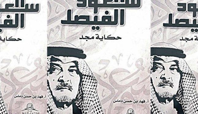 На Международной книжной выставке в Джидде представлена книга «Сауд Фейсал — история славы»