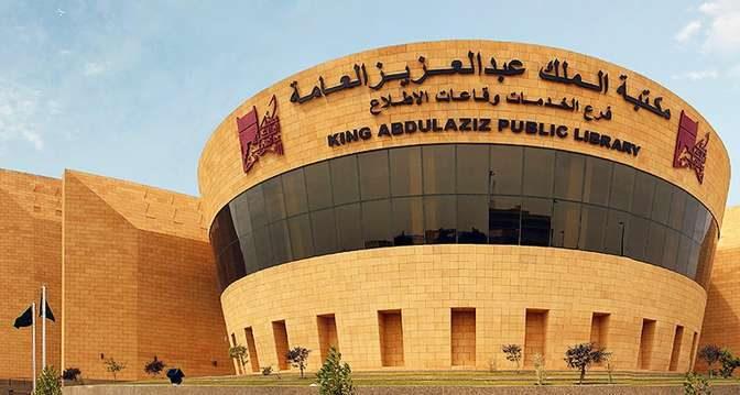 Публичная библиотека им.Короля Абдулазиза демонстрирует свои издания на Международной книжной выставке в Джидде