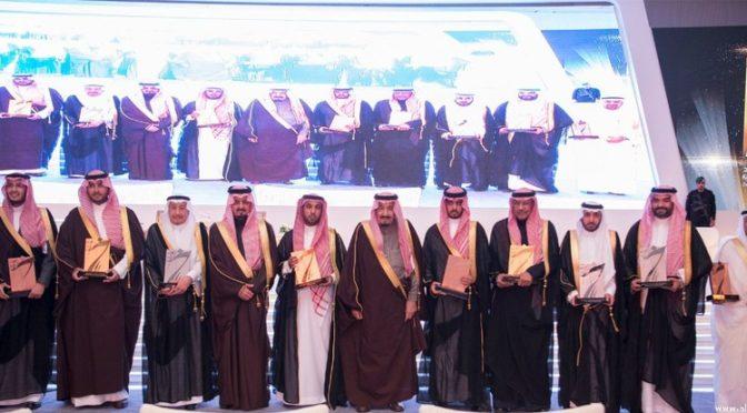 Церемония вручения премии им.Короля Халида