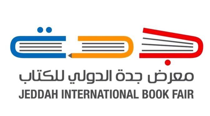 Названия книг на Международной книжной выставке в Джидде привлекают посетителей