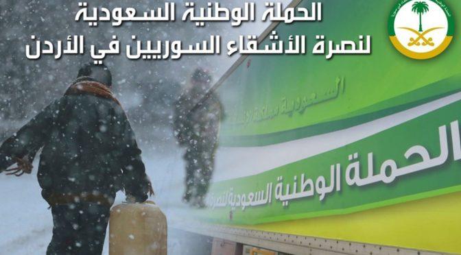 Четыре опорных пункта Саудийской национальной компании по помощи братьям в Сирии распределили зимнюю одежду среди 11 тыс.сирийцев в Иордании