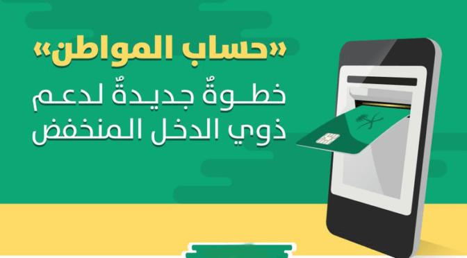 аль- Гафис: 840 тыс.семей 2 млн.чел. автоматически будут включены в программу «счёт подданного»