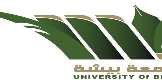 Университет Биша  координирует студентов инженерного факультета  с местным рынком