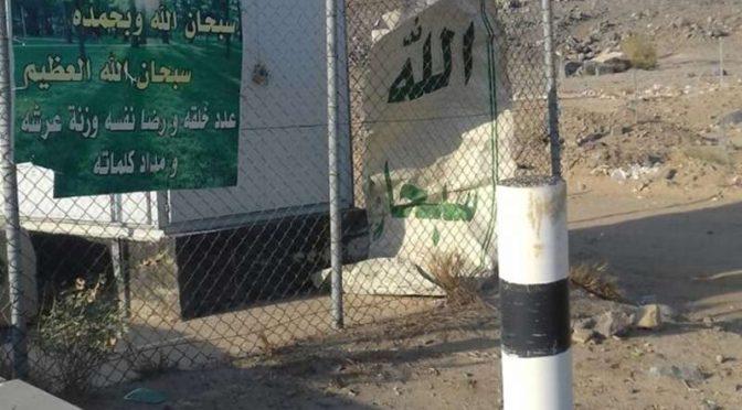 Подданные просят отвественных лиц прекратить ненадлежащее использование аяатов Корана на шоссе в Лучезарной Медине