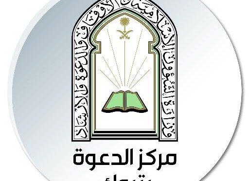 Филиал Министерства по делам Ислама  в Табуке торжественно провёл выпуск первой партии слушателей программы «Банаъ»