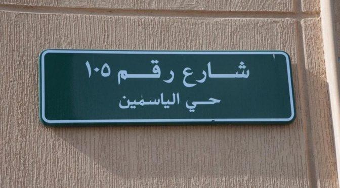 Сотрудники сил безопасности уничтожили двух опасных террористов в районе Ясмин в Эр-Рияде