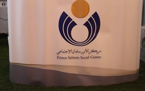 Общественный центр им.Короля Салмана