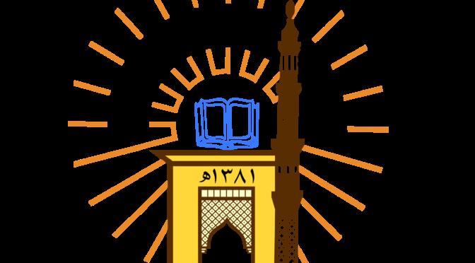 Ректор аль-Марзуки: 136 подданных Автралии окончили Исламский университет Медины