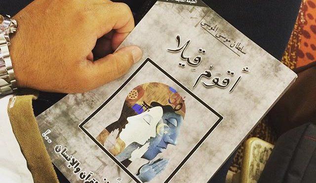 Писатель аль-Муса представляет свой новый роман «Совершенная женщина»