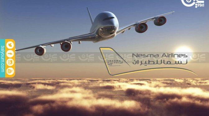 Аэрпорт Хаиля принял первый рейс авиакомпании «Nesma Airlines»