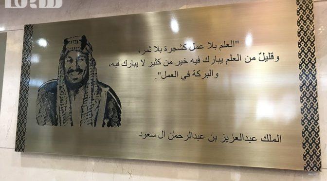 «Сабк» опубликовал первые фотографии филиала библиотеки им.Короля Абдулазиза в китайской столице