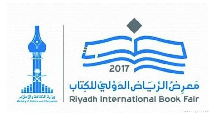 Международная книжная выставка в Эр-Рияде: второй день