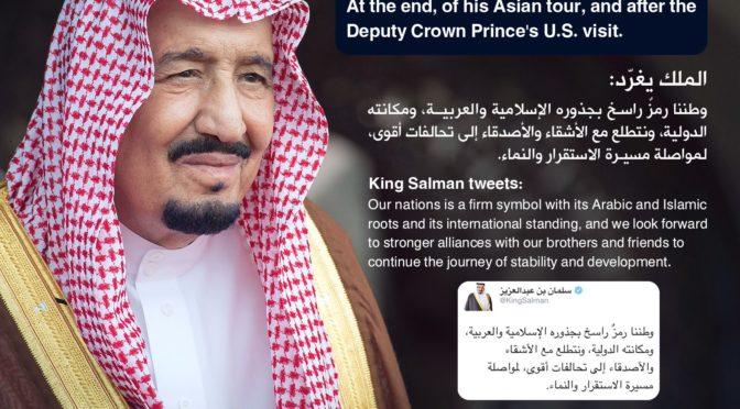Король Салман написал в Twitter: Наше отечество — прочный символ исламской и арабской идентичности, имеющее международный авторитет.