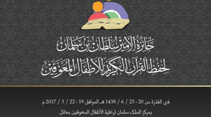 Премия им.принца Султана бин Салмана детям-инвалидам — хафизам Благородного Корана