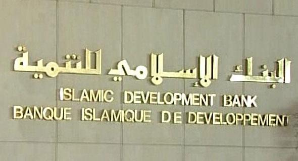 Исламский банк развития и Фонд поддержания жизнеобеспечения предоставил 31 млн.$    республике Сенегал
