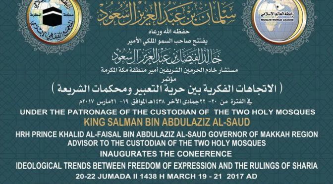 Королевство утвердило перед всем миром. что обитель Ислама и его учёных расположена под куполом Всемирной Исламской лиги
