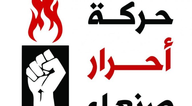 Движение «Ахрар Сана»: Мы обещаем очистить Йемен от хусиев, и начнём с Саны