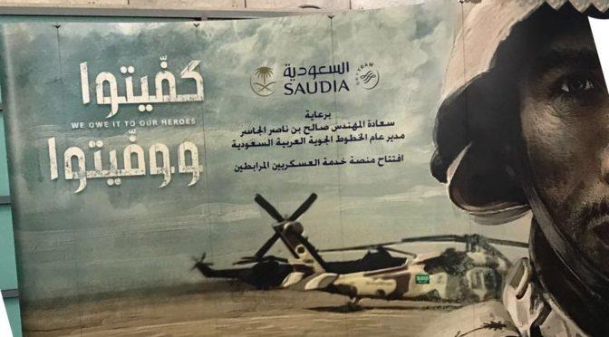 Саудийские авиалинии запускают сервис специального обслуживания для военнослужащих в аэропортах Королевства