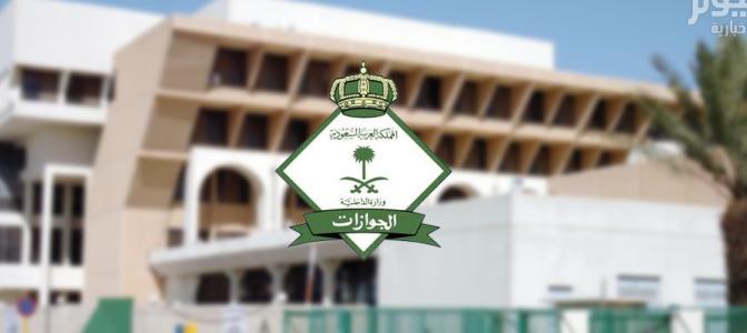 Начальник Паспортно-визовой службы инпектировал пропускной пункт аль-Вадийя в провинции Наджран