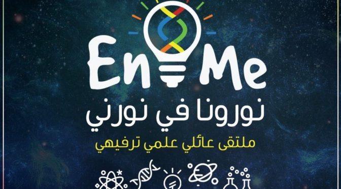 «Просвети меня»: когда объединяются образование и развлечение