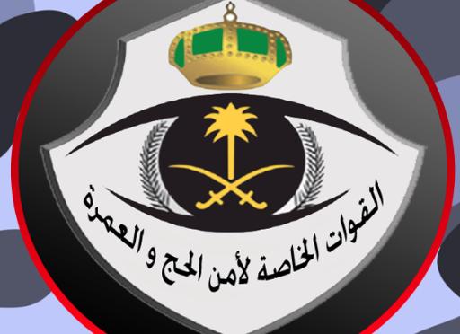 Начальник сил  безопасности инспектировалы специальные силы безопасности Хаджа и Умры в Благородной Мекке