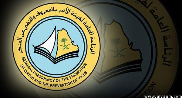 Начальник Комиссии по поощрению добродетели и удержанию от порока провинции Наджран инспектировал филиалы Комиссии в провинции