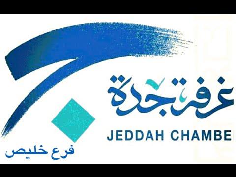 Его честь министр энергетики и экономики Федеративной республики Германия присутствовал на встрече саудийских и германских бизнесменов в Торгово-промышленной палате Джидды