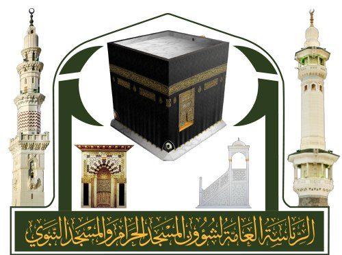 278 тыс.молящихся находятся Запретной Мечети  ежечасно и совершается по 107 тыс. обходов Каабы в час