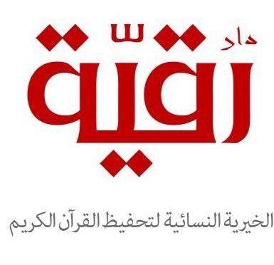 Фонд «Ракийя» завершает цикл работы кружков по запоминанию Благородного Корана