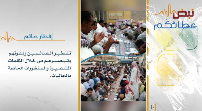 Общество по содействию призыву в округе Мухайял провело ифтар  для более чем 5 тыс.постящихся в первую декаду Рамадана