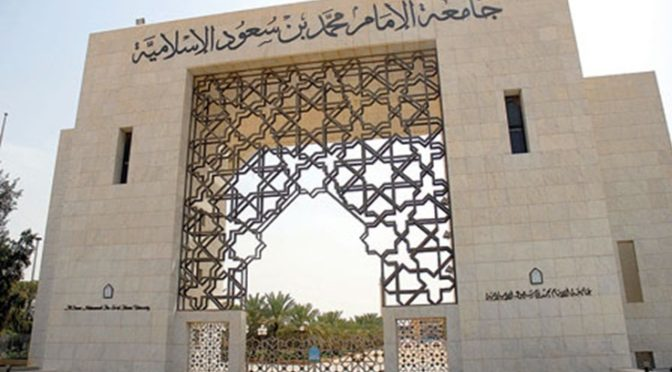 Шейх ас-Судейси принял ректора Университета им.Имама Мухаммада бин Сауда