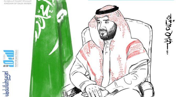 Заместитель Короля Мухаммад бин Салман избавил от страданий девочку Хала аль-Анзи