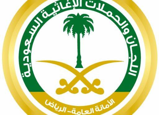 Гуманитарная компания: Саудия и её народ предоставили 887 млн.риалов народу Палестины