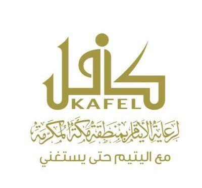 Председатель Главного управления по делам Запретной Мечети и Мечети Пророка приняло подопечных благотоворительного общества по попечению сирот «Кафил»