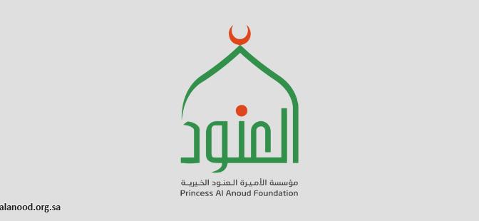 Благотворительный фонд им.принцессы Ануд проводит 17-ую ежегодную встречу попечителей