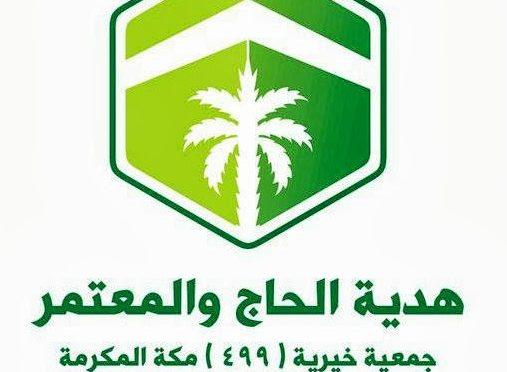 Благотоворительное общество «Подарок в Хадже» планирует распределить 141 тонну риса из закята аль-фитр беднякам в Запретной Мечети