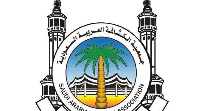Заместитель председателя саудийского общества скаутов возглавил делегацию Королевства, участвующую в Международной конференции скаутов