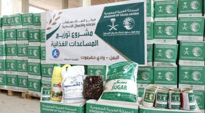 Центр гуманитарной помощи им.Короля Самана распределил 50 тыс.продовольственных корзин в провинции Хадрамоут