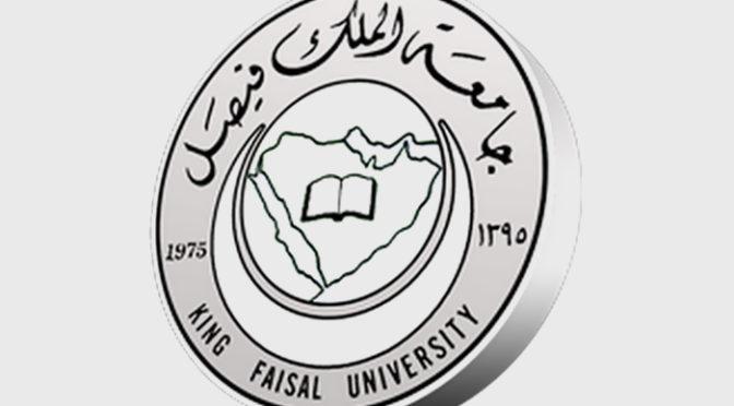 Университет им.Короля Фейсала участвует в фествиале «рынок Указ»