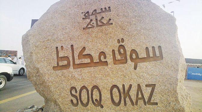 Министерство культуры и СМИ принял участие в работе исторической библиотеки Аравийского полуострова на фестивале «рынок Указ»