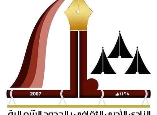 Губернатор Северной пограничной провинции посетил церемонию поздравления лауреатов конкурса им. Павших мучеников в литературном клубе Аръара