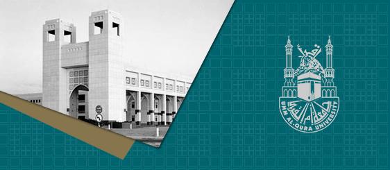 Ректор Университета Умм уль-Кура торжественно открыл летнюю образовательную программу для студентов университетов в компании «вади Мекки»