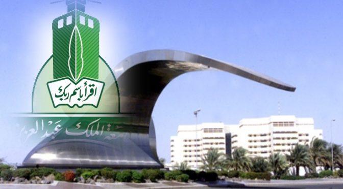 Комиссия по поощрению добродетели и удержанию от порока провинции Благородной Мекки обсудила пути сотрудничества с Университетом им.Короля Абдулазиза
