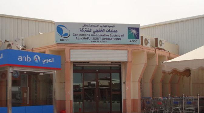 Совместный оперативный центр аль-Хафджи (KJO) сообщает об отсуствии сведений о каких-либо разливах нефти
