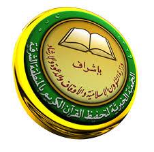 Завтра в Дамаме завершаются 2-ые интенсивные курсы по запоминанию Благородного Корана