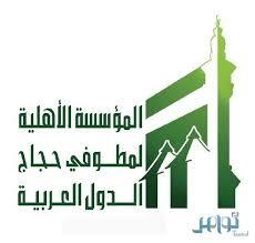 Фонд помощи паломникам из арабских стран завершил подготовку 300 волонтёров и сотрудниц