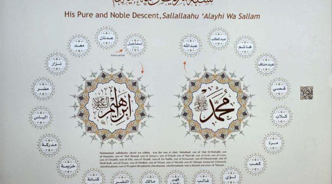 Выставка, посвящённая пророку Мухаммаду в Лучезарной Медине возвращает посетителей в пророческие времена