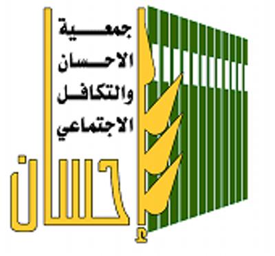 Благотворительное общество «Ихсан» в Благородной Мекке предоставило 48 тыс. упаковок питьевой воды для паломников