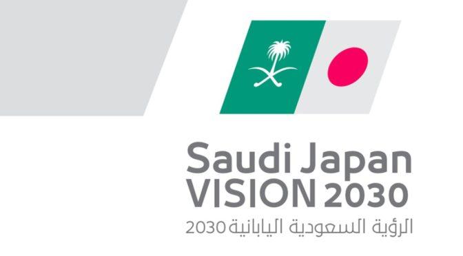 аль-Джубейр провёл двусторнние переговоры с министром иностранных дел Японии